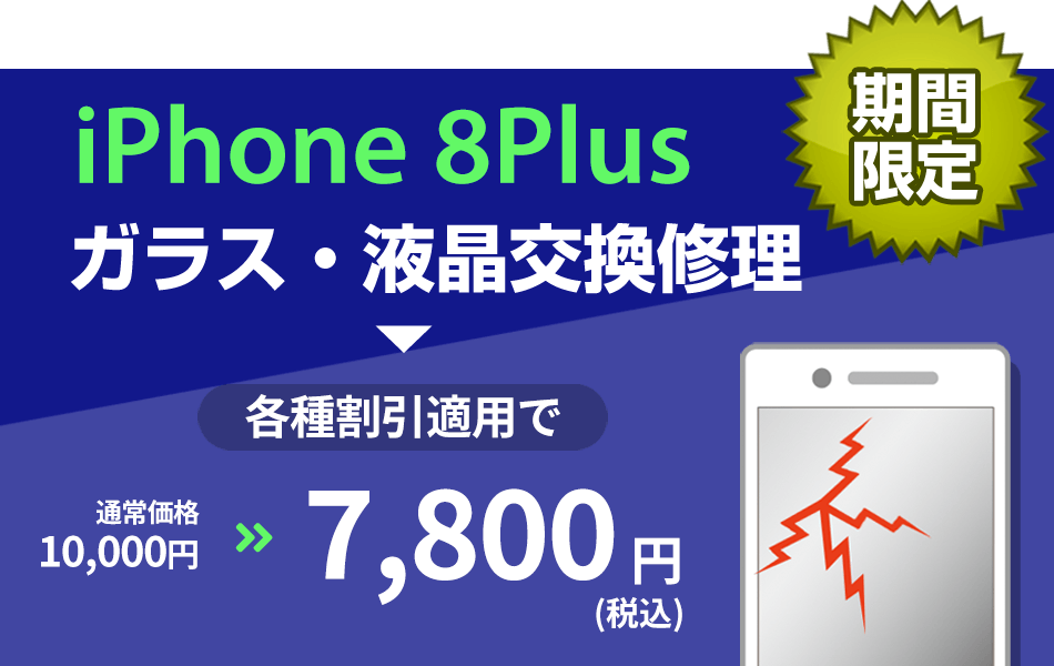 iPhone8Plus ガラス・液晶交換修理 最大2000円割引