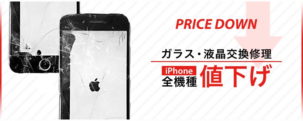 iPhone修理・iPad修理 イオンモール京都五条店