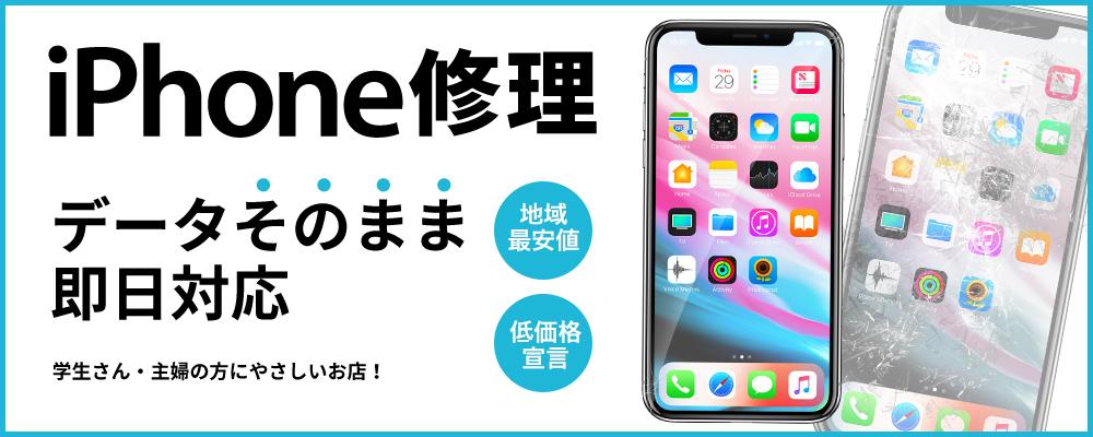 iPhone修理・iPad修理 兵庫 尼崎市 伊丹市 スマートクール イオンモール京都五条店